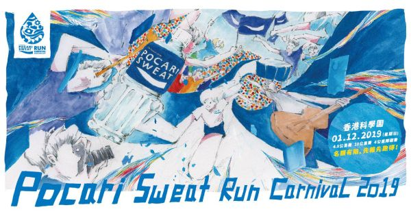 Pocari Sweat Run Carnival 2019
