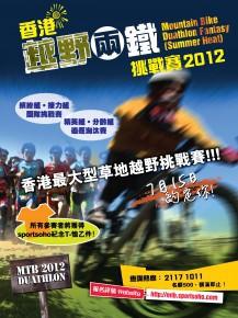 香港越野兩鐵挑戰賽 2012