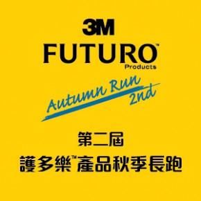 第二屆護多樂™產品秋季長跑