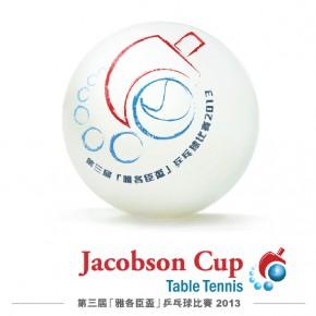 第三屆「雅各臣盃」乒乓球比賽