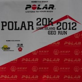 Polar 20K - 萬宜地質跑2012