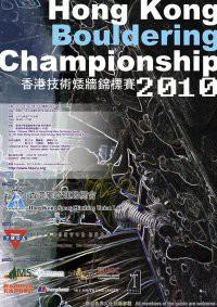 香港技術矮牆錦標賽 2010