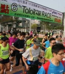 第七屆吐露港10公里賽 (青少年禁毒盃4公里)
