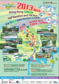 香港長跑會 第 36屆綠色半馬拉松及10公里跑