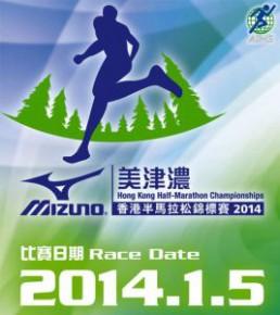 美津濃香港半馬拉松錦標賽2014