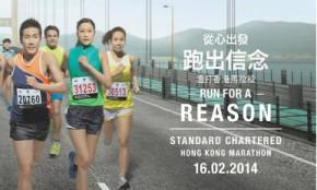 渣打香港馬拉松2014