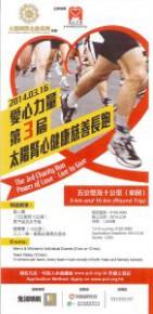 第三屆太陽腎心健康慈善跑