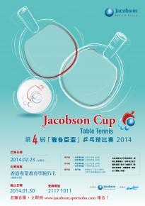 第四屆「雅各臣盃」乒乓球比賽