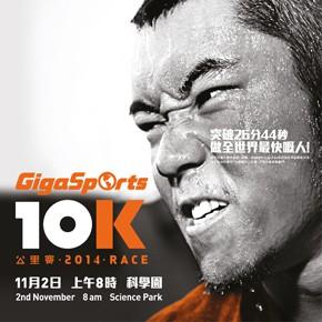 GigaSports 10 公里賽 2014