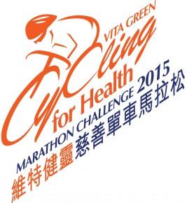 維特健靈慈善單車馬拉松2015