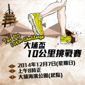 大埔盃10公里挑戰賽