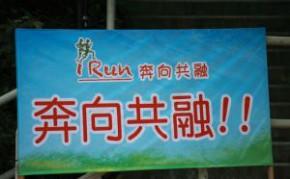 【奔向共融—香港特殊馬拉松】