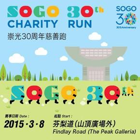 崇光30周年慈善跑