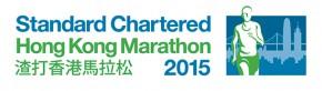 渣打香港馬拉松2015