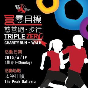 關懷愛滋 三零目標慈善跑·步行