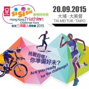 嘉頓時時食香港三項鐵人挑戰賽2015