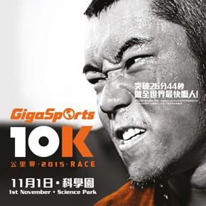 GigaSports 10公里賽 2015