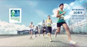 渣打香港馬拉松2016