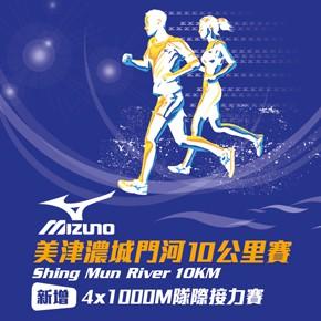 第五屆美津濃城門河10公里賽