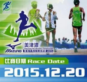 美津濃香港半馬拉松錦標賽2015