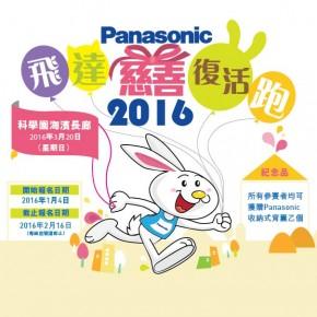 Panasonic 飛達慈善復活跑2016