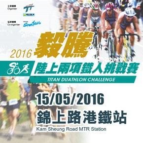 2016毅騰陸上兩項鐵人挑戰賽