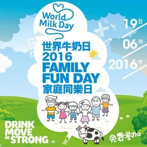 世界牛奶日 2016 家庭同樂日