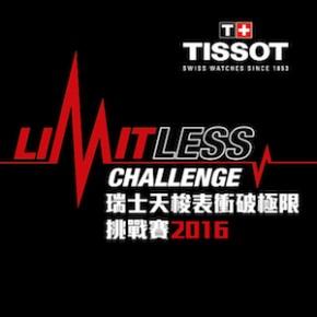 瑞士天梭表衝破極限挑戰賽2016
