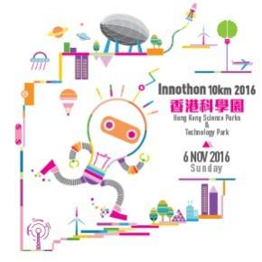 創新競跑 10公里 2016