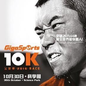 GigaSports 10公里賽 2016