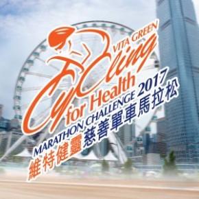 維特健靈慈善單車馬拉松2017