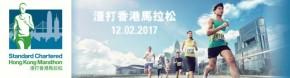 渣打香港馬拉松2017