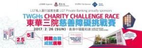 LGT私人銀行誠意呈獻:東華三院慈善障礙挑戰賽