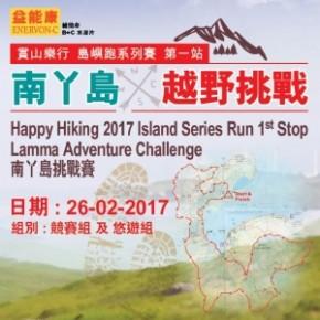 益能康賞山樂行島嶼跑系列賽第一站-南丫島越野挑戰
