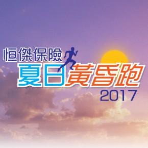 恒傑保險夏日黃昏跑2017