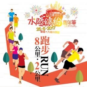 水陸繽紛嘉年華 - 夏日競跑挑戰賽