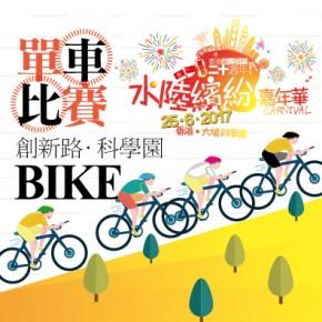 水陸繽紛嘉年華 - 單車競踩挑戰賽
