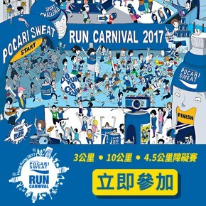 Pocari Sweat Run Carnival 2017