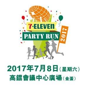 7-Eleven Party Run 2017