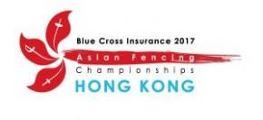 藍十字保險2017亞洲劍擊錦標賽