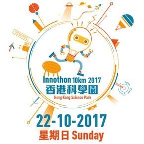 創新競跑10公里 2017