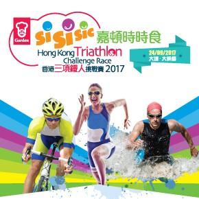 嘉頓時時食香港三項鐵人挑戰賽2017