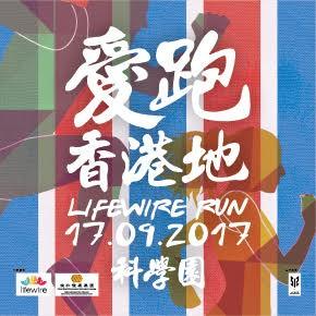 Lifewire Run愛跑‧香港地