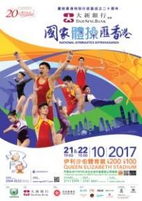大新銀行 呈獻 國家體操匯香港