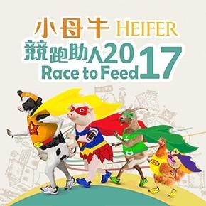 小母牛「競跑助人」2017