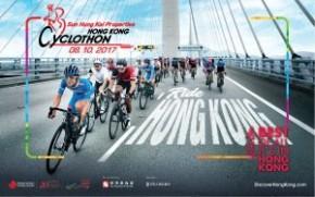 2017新鴻基地產香港單車節