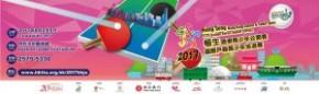 恒生香港青少年公開賽