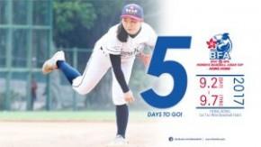 2017第一屆亞洲盃女子棒球錦標賽