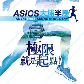 ASICS 大埔半馬 2017