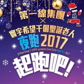 第一線集團 x 寰宇希望千個聖誕老人夜跑2017